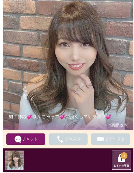 ビデオチャット生配信!安心安全のライブチャットアプリ!TSUBAKIのサクラ