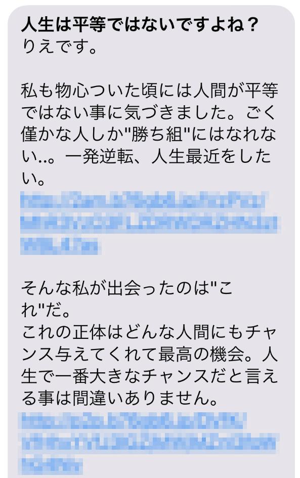 出会い系サイト「A」のミリオンルーレットの迷惑メール