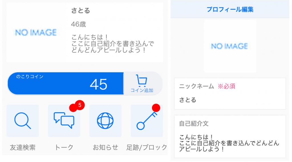 友達作りなら無料登録で遊べるチャットアプリ-アポカツに会員登録