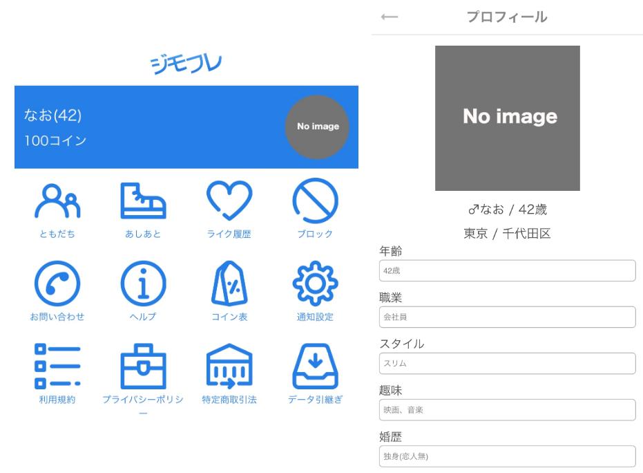 ジモフレ(地元の出会い探し、お友達探しはこのアプリで!)に会員登録