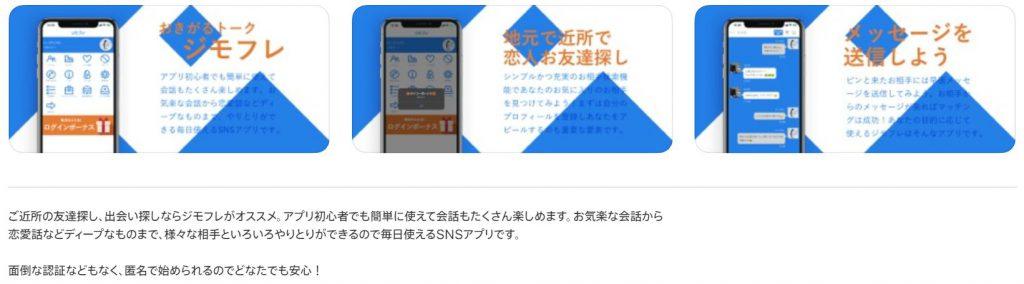 ジモフレ(地元の出会い探し、お友達探しはこのアプリで!)