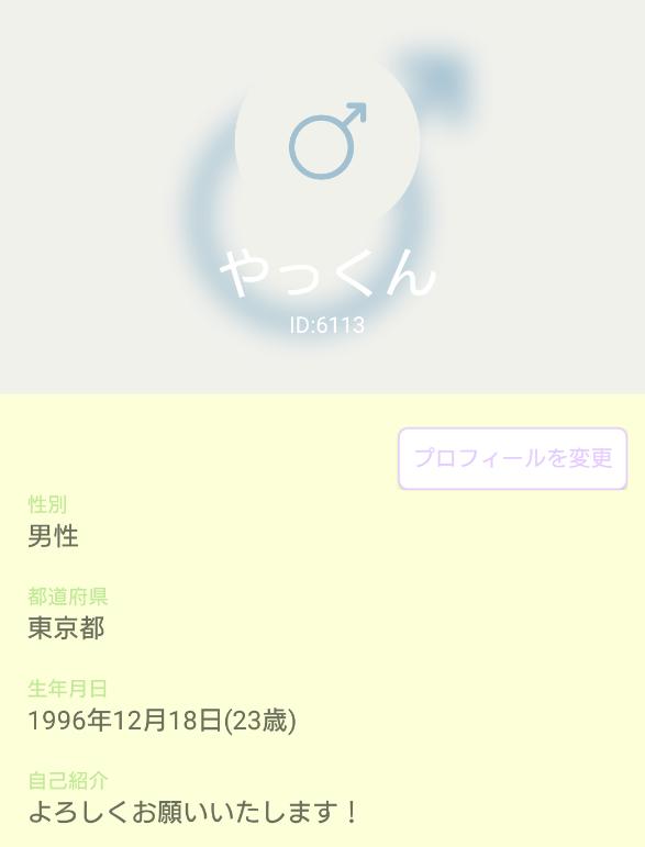 出会い系アプリ「オトナフレンズ」のプロフィール