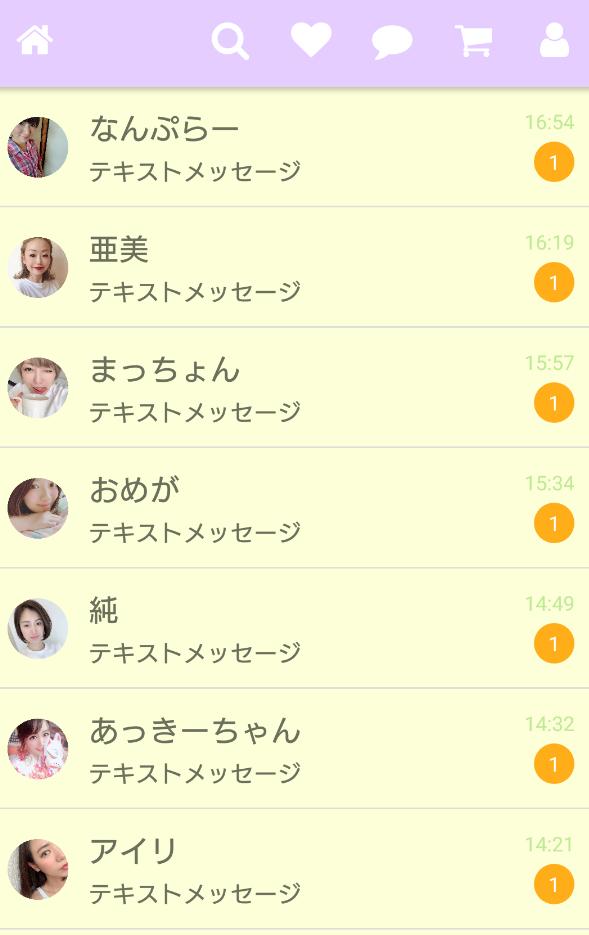 出会い系アプリ「オトナフレンズ」のサクラ一覧