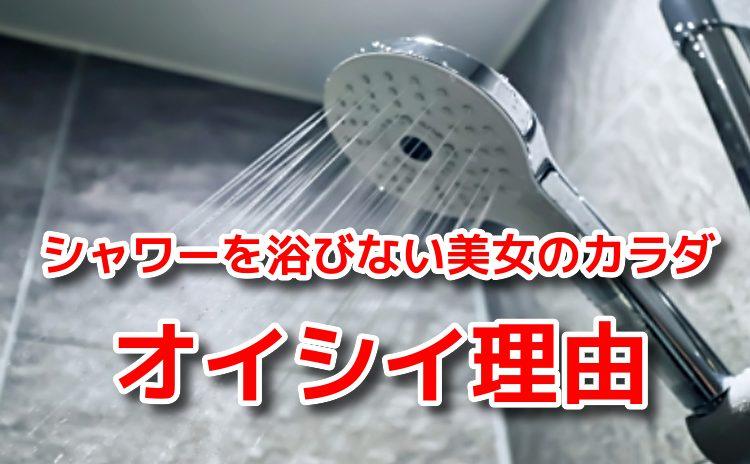 シャワーを浴びていない女性がおいしい理由