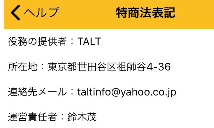 出会い系アプリ「TALT」の運営会社