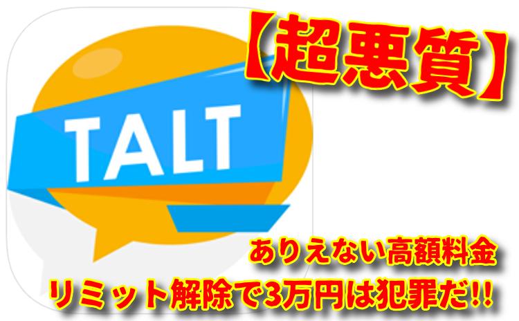出会い系アプリ「TALT」