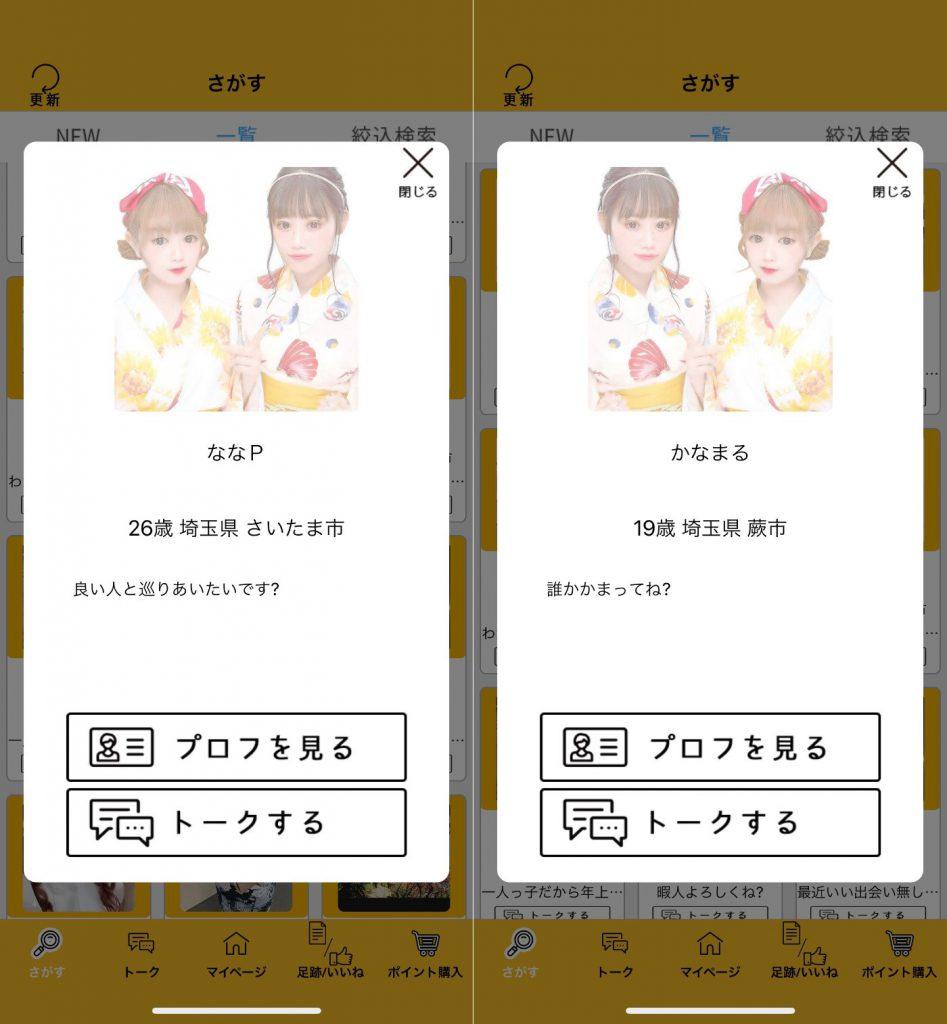出会い系アプリ「TALT」のサクラ