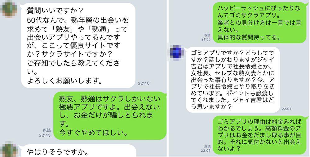 ジャイ吉のLINE@でのリアルな質問
