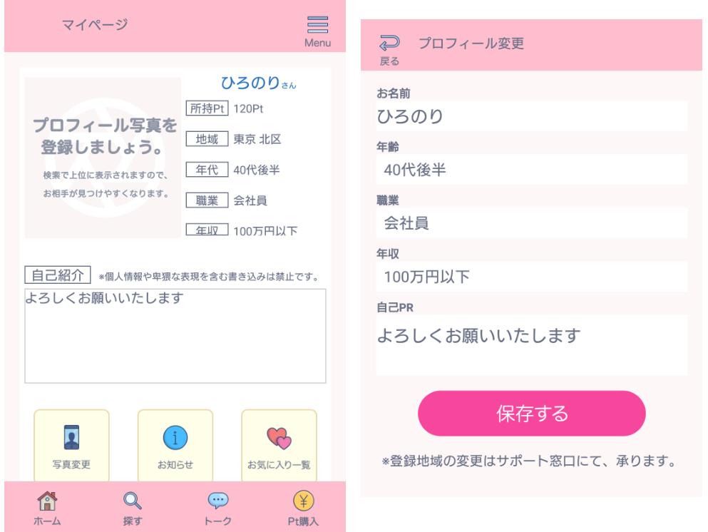 出会い系アプリ「ASOBI」の登録時のプロフィール