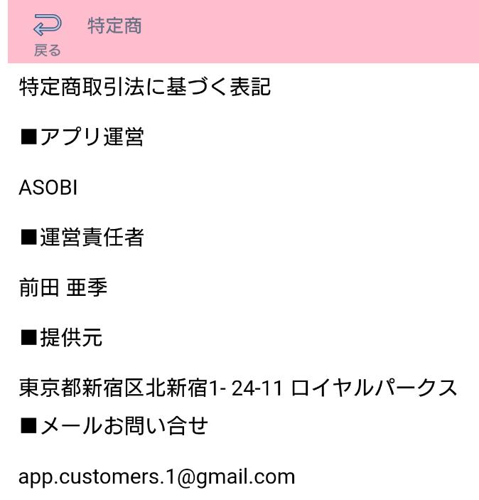 出会い系アプリ「ASOBI」の運営会社