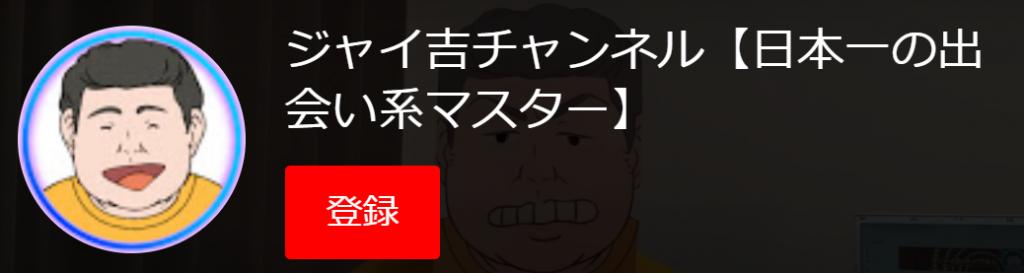 YouTubeジャイ吉チャンネルへの登録