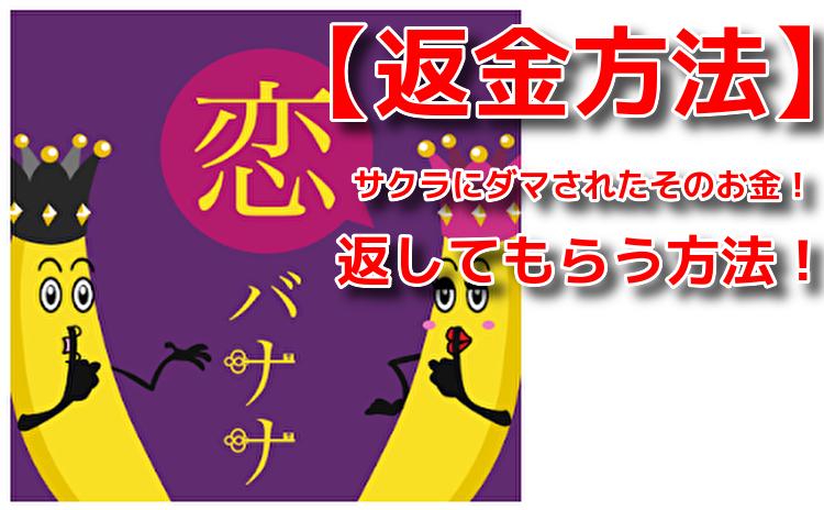 出会い系アプリ「ナイショの恋バナナ」の返金方法