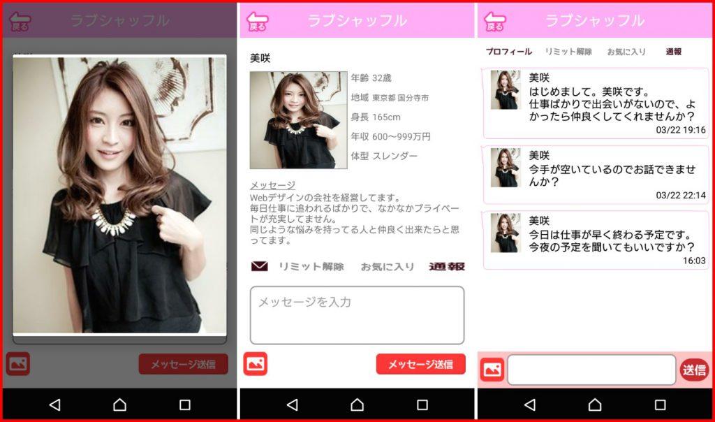 悪質出会い系アプリ「ラブシャッフル」サクラの美咲