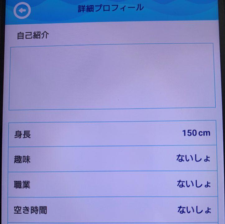 OCEAN-オーシャン- 趣味、恋愛診断SNSトークアプリのプロフィール