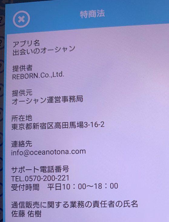 OCEAN-オーシャン- 趣味、恋愛診断SNSトークアプリの運営会社