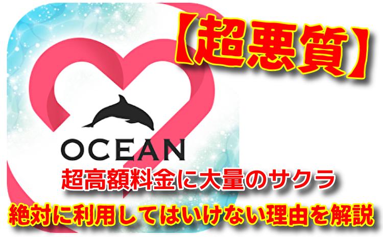 OCEAN-オーシャン- 趣味、恋愛診断SNSトークアプリ