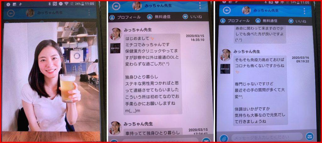 OCEAN-オーシャン- 趣味、恋愛診断SNSトークアプリサクラのみっちゃん先生