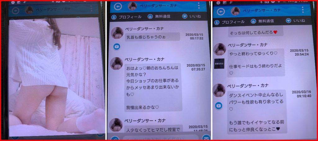OCEAN-オーシャン- 趣味、恋愛診断SNSトークアプリサクラのベリーダンサー・カナ