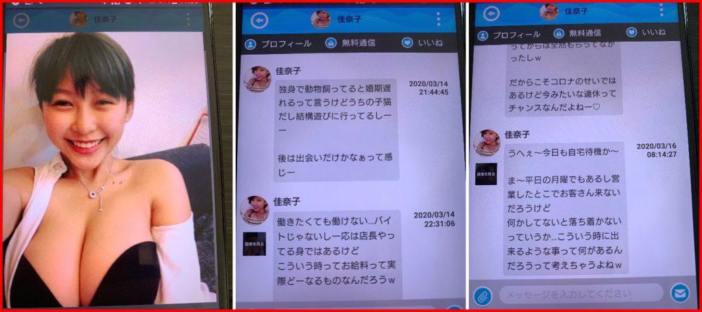 OCEAN-オーシャン- 趣味、恋愛診断SNSトークアプリサクラの佳奈子