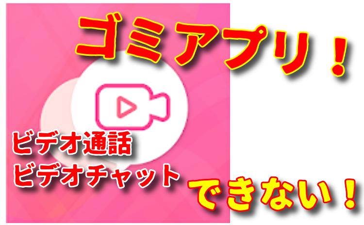 桜トーク〜無料のビデオ通話・ビデオチャット〜桜トークにサクラなし!