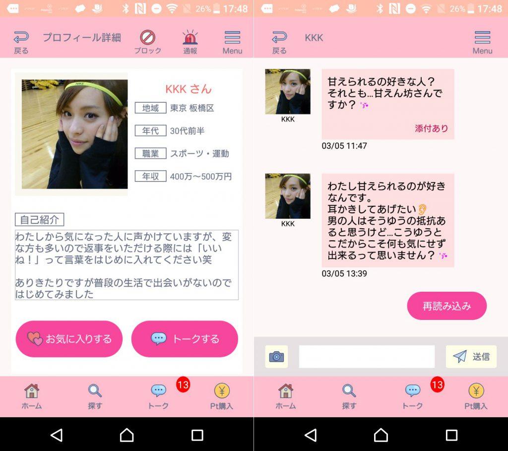 出会い系アプリ「ASOBI」のサクラのKKK