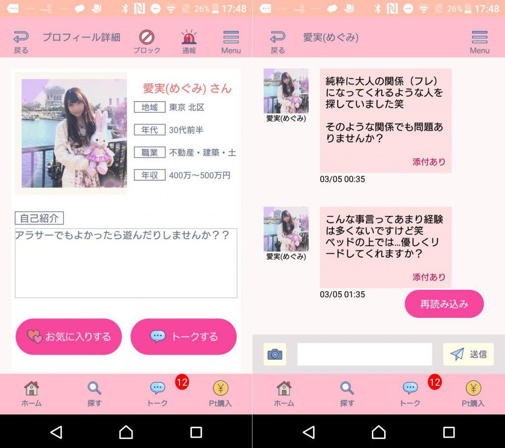 出会い系アプリ「ASOBI」のサクラの愛実(めぐみ)