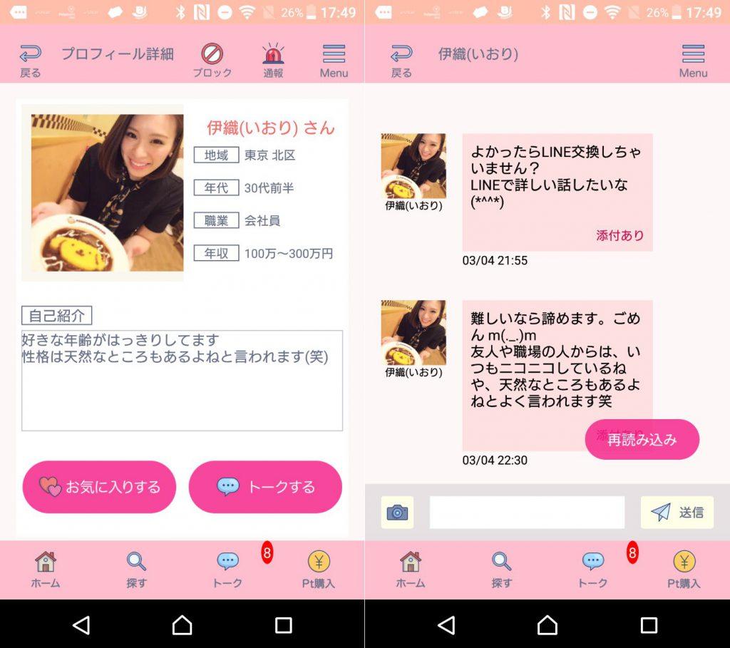出会い系アプリ「ASOBI」のサクラの伊織(いおり)