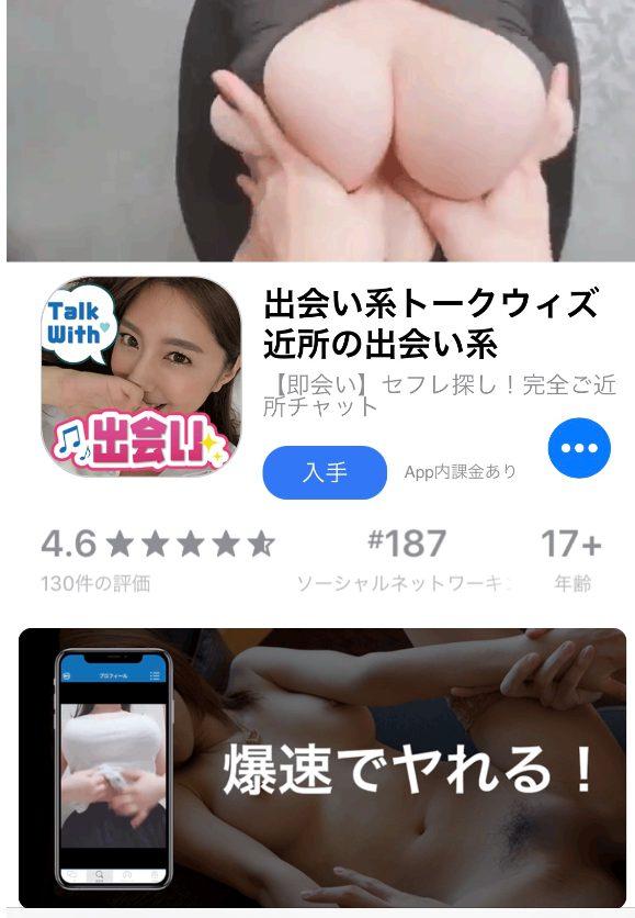 トークウィズの広告