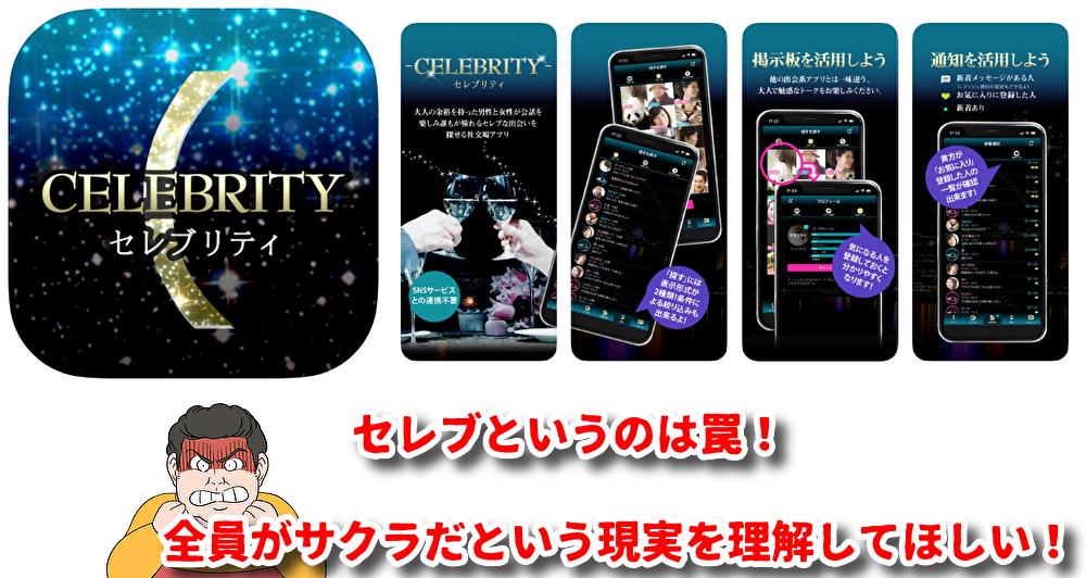 セレブリティ-人気のトークアプリ(近くの人と友達作り)