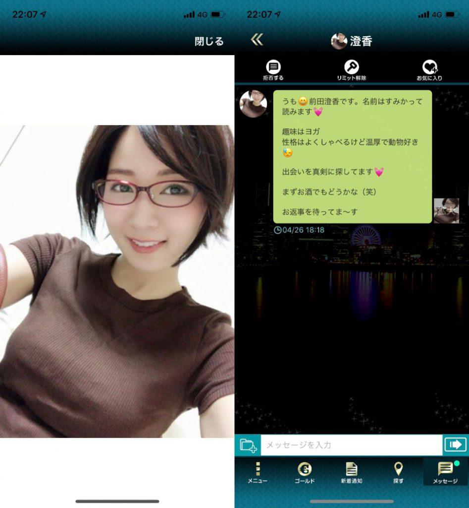 セレブリティ-人気のトークアプリ(近くの人と友達作り)サクラの前田澄香