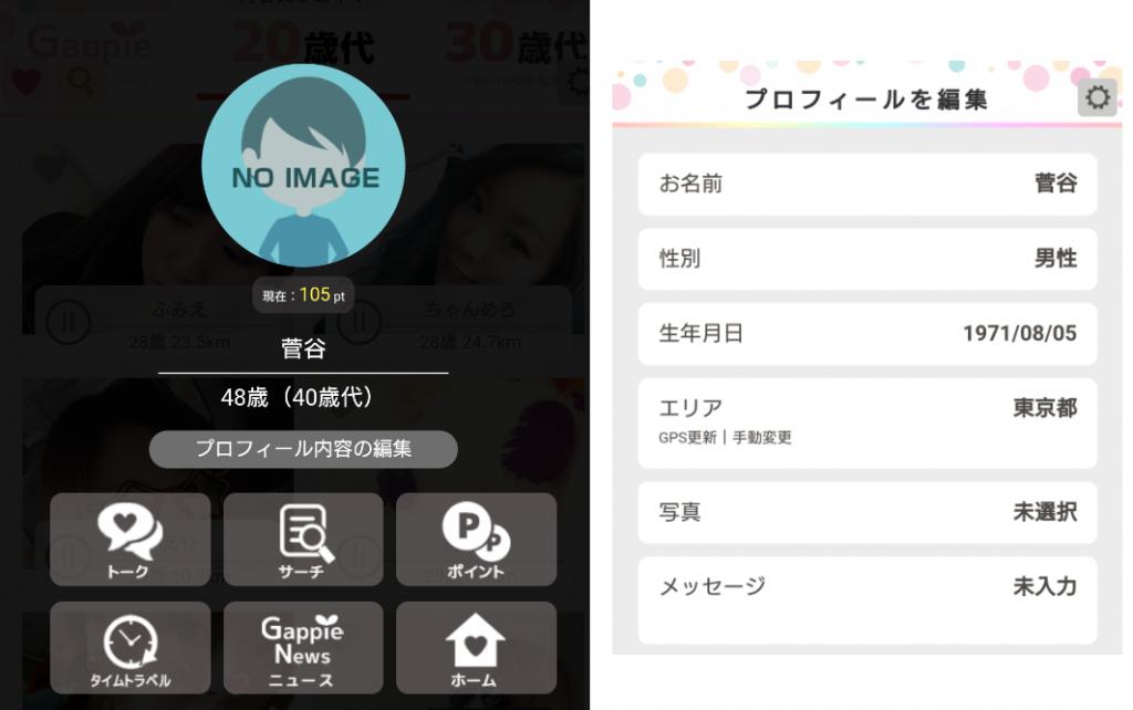 悪質出会い系アプリ「Gappie(ギャッピー)」会員登録