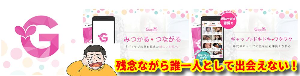 悪質出会い系アプリ「Gappie(ギャッピー)」