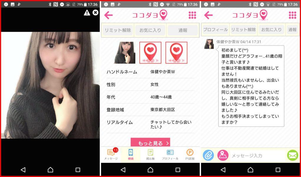 出会い系アプリ「ココダヨ」サクラの体健やか茶W