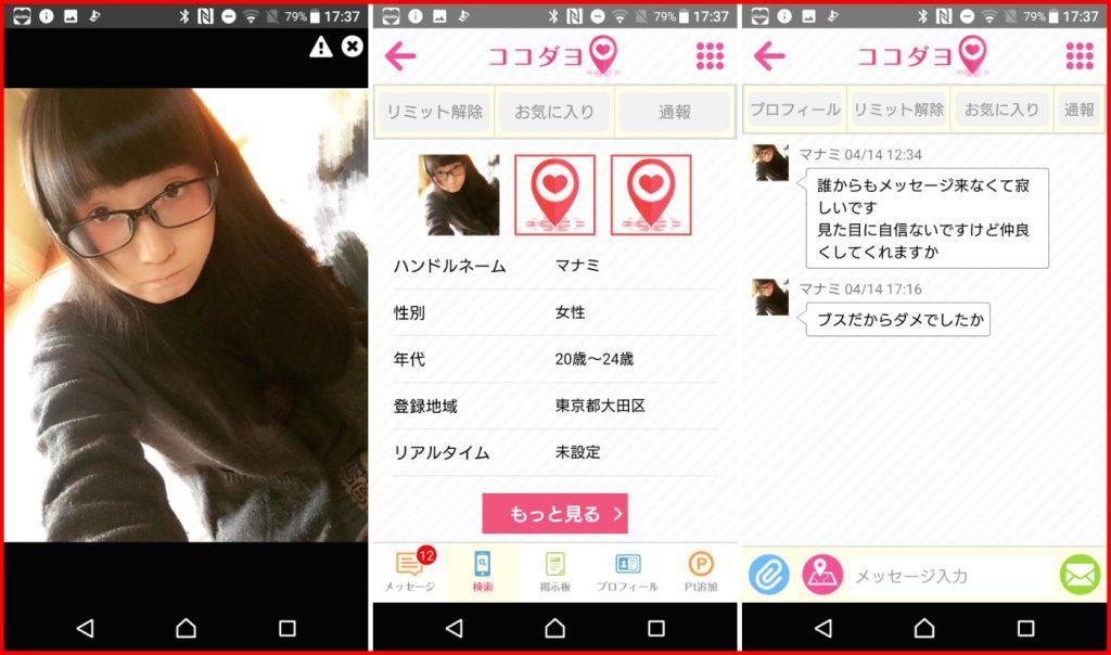出会い系アプリ「ココダヨ」サクラのマナミ
