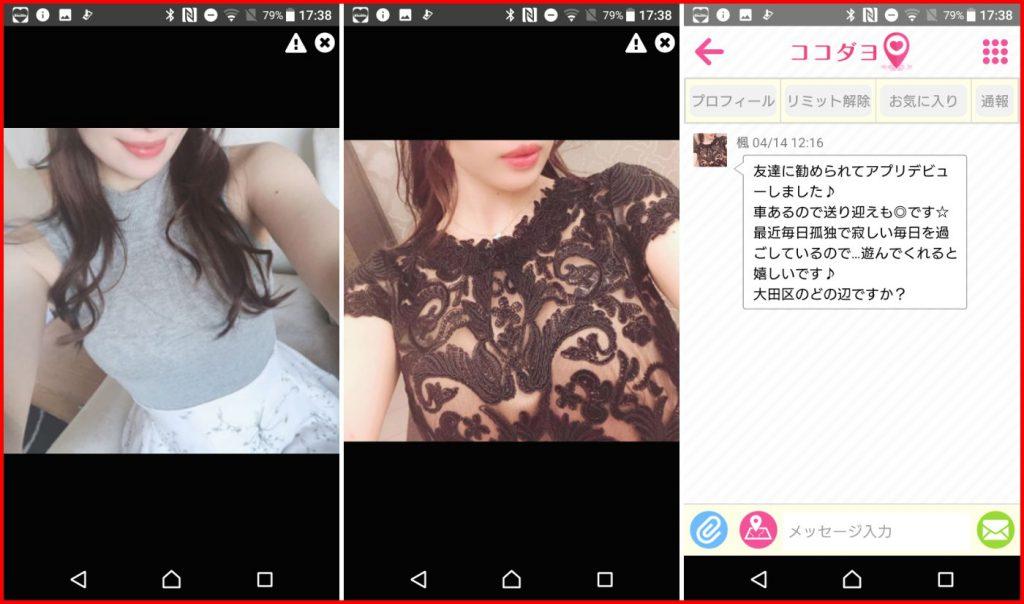 出会い系アプリ「ココダヨ」サクラの楓