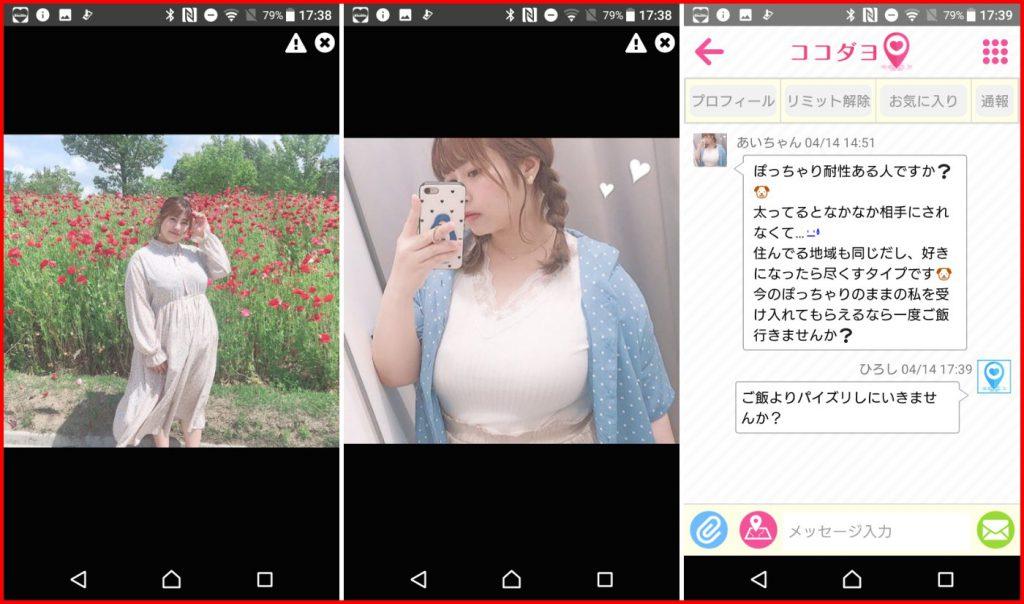 出会い系アプリ「ココダヨ」サクラのあいちゃん