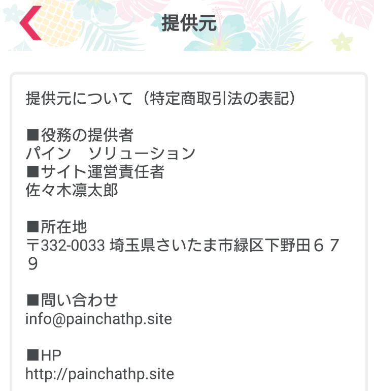悪質出会い系アプリ「パインチャット」運営会社