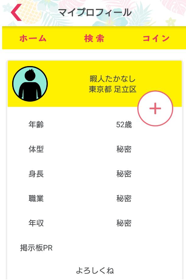 悪質出会い系アプリ「パインチャット」会員登録
