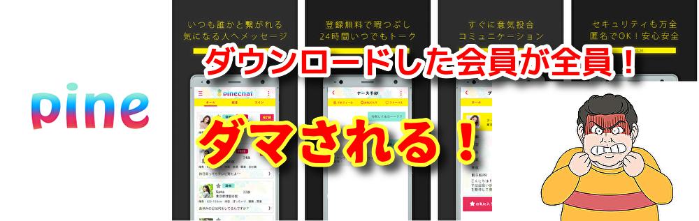 悪質出会い系アプリ「パインチャット」