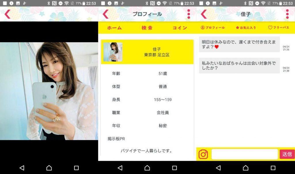 悪質出会い系アプリ「パインチャット」サクラの佳子