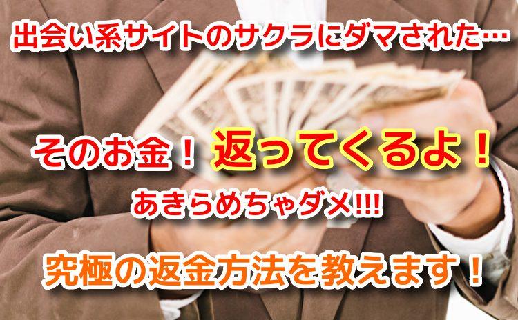詐欺出会い系サイトでダマされたお金の究極の返金方法