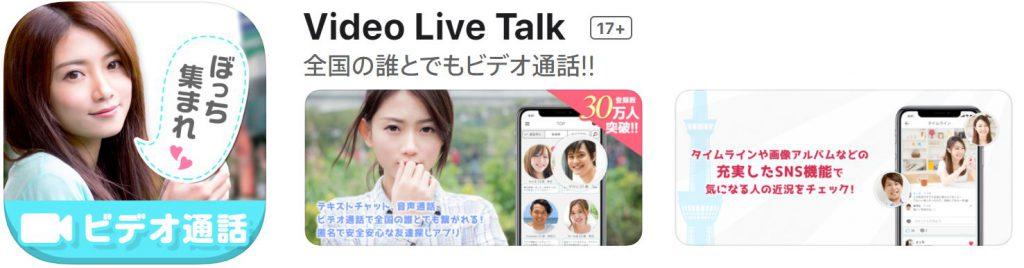 「video Live Talk」全国の誰とでもビデオ通話!!