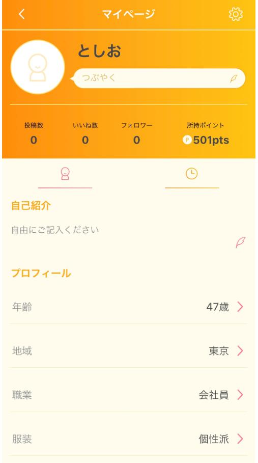 イエロートーク チャットSNSアプリ(ファッション見せ合いライブ配信)会員登録