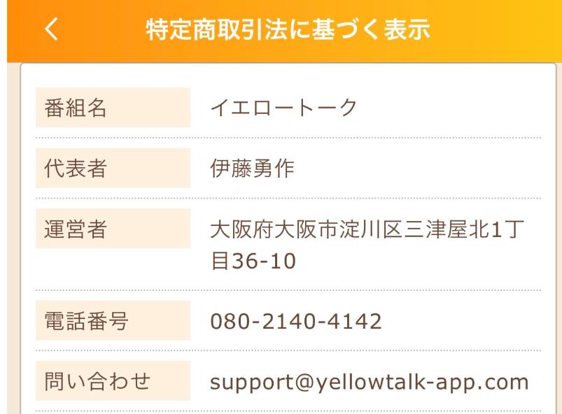イエロートーク チャットSNSアプリ(ファッション見せ合いライブ配信)運営会社
