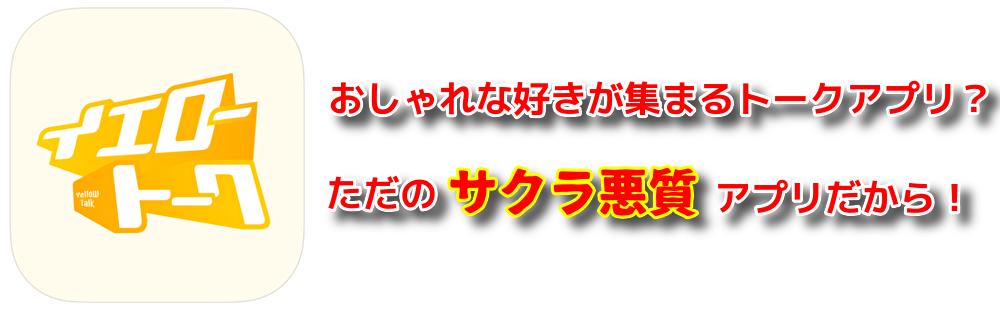 イエロートーク チャットSNSアプリ(ファッション見せ合いライブ配信)