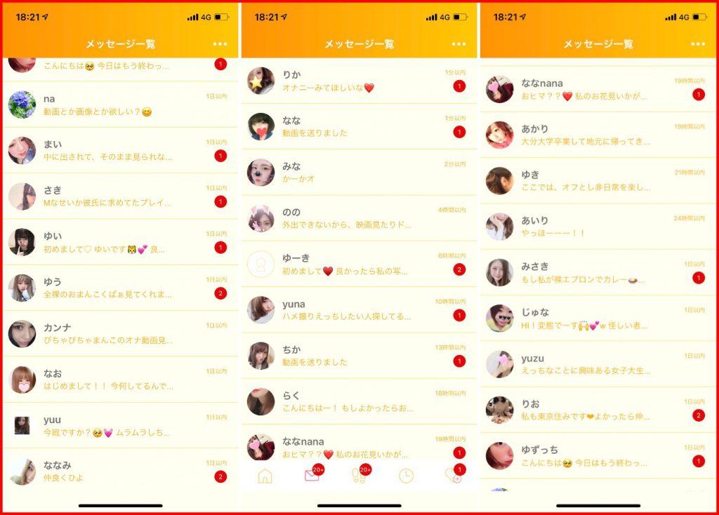 イエロートーク チャットSNSアプリ(ファッション見せ合いライブ配信)サクラ一覧