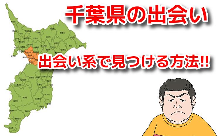 千葉県の出会い