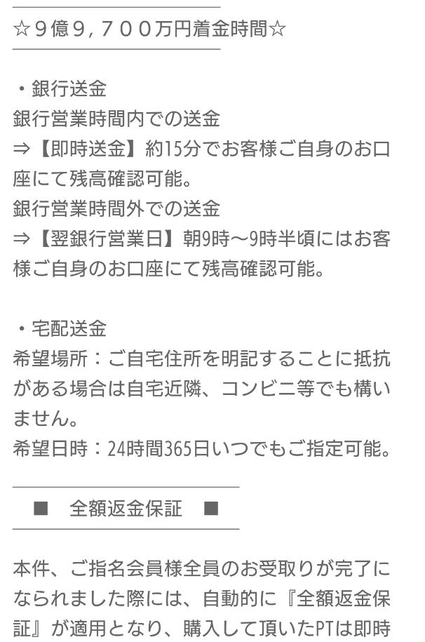 詐欺出会い系サイトのチャンス(chance)サクラの大島涼子 送金部門