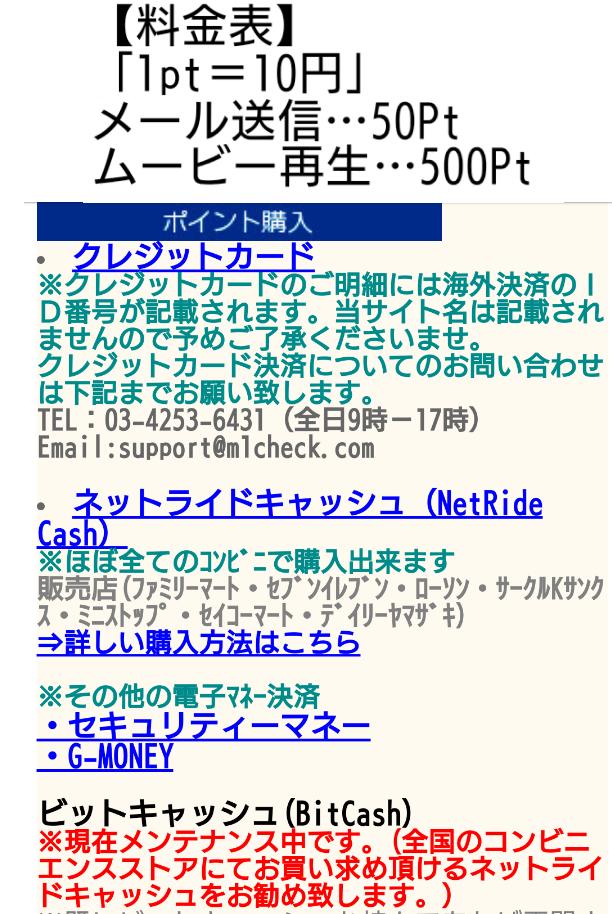支援系詐欺出会い系サイト「チャンス(chance)」料金