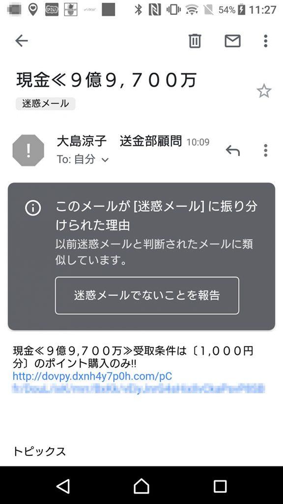 詐欺出会い系サイトのチャンス(chance)の迷惑メール